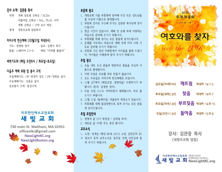 2018_추계부흥회-0.jpg