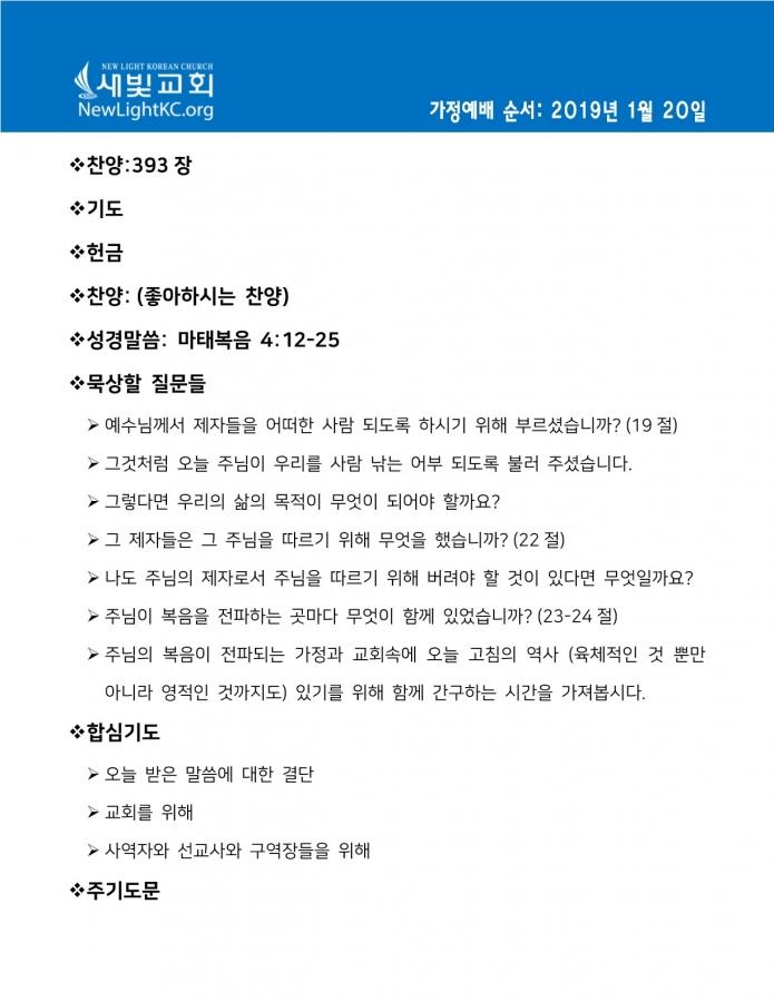 012019_가정예배순서-0.jpg