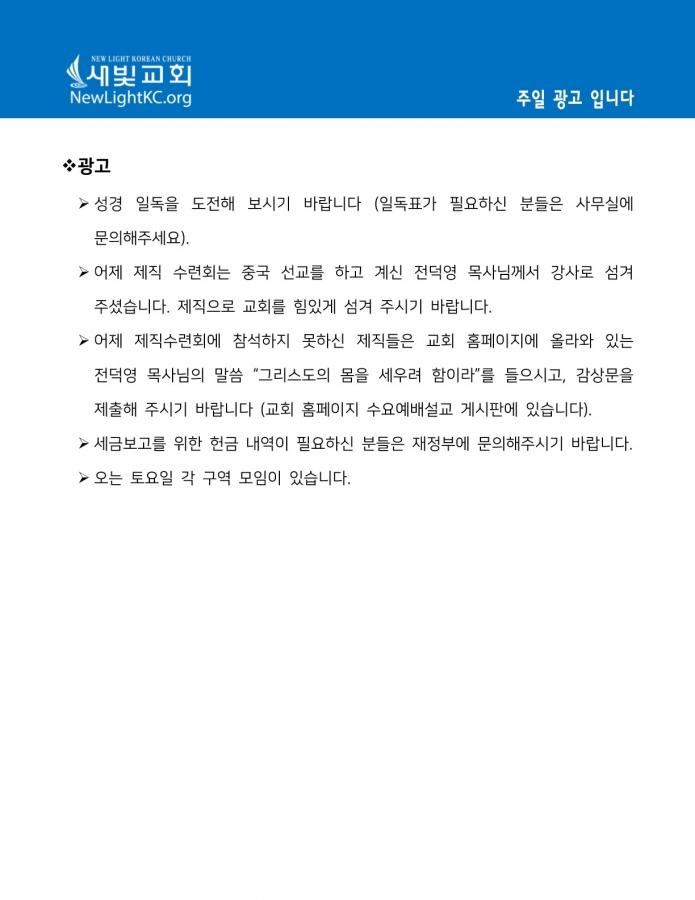 012019_가정예배순서-1.jpg