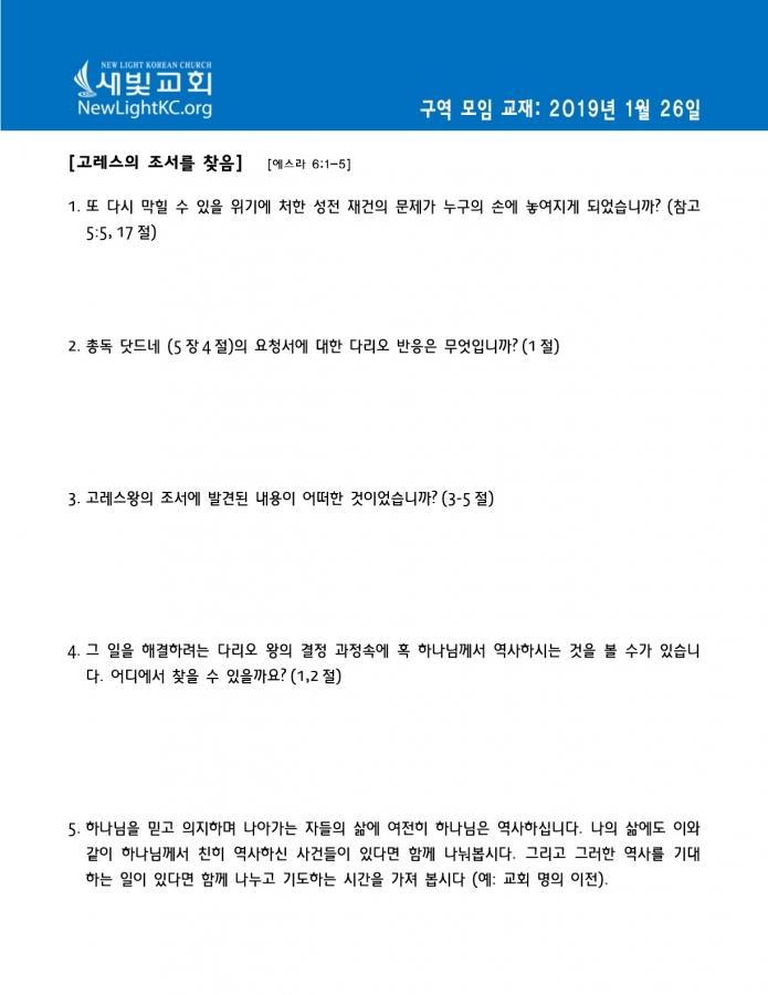 012019_가정예배순서-2.jpg